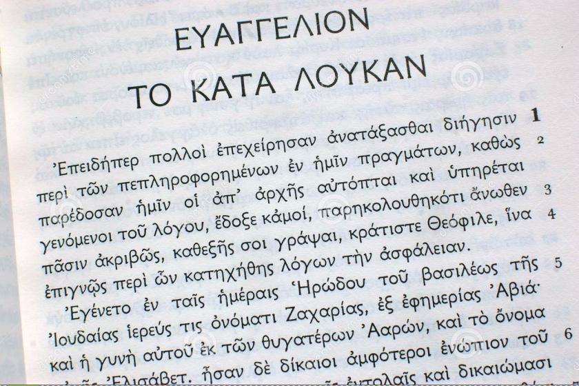 El primer tratado de Lucas a Teófilo